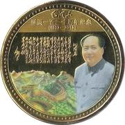 Token - Mao Zedong 120th Anniversary – obverse