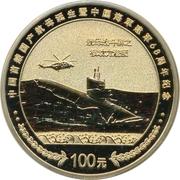 Token - Chinese first homemade aircraft carrier – obverse