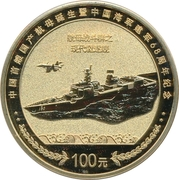 Token - Chinese first homemade aircraft carrier -  obverse
