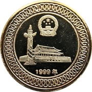 Medal - 50th Anniversary of P.R.China – obverse