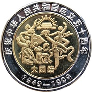Medal - 50th Anniversary of P.R.China (Unity) – reverse