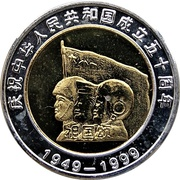 Medal - 50th Anniversary of P.R.China (Motherland) – reverse