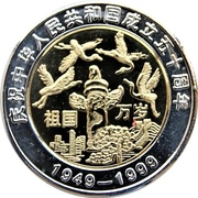 Medal - 50th Anniversary of P.R.China (Long live) – reverse