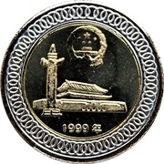 Medal - 50th Anniversary of P.R.China (Take off) – obverse