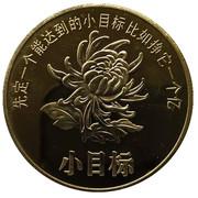 100 Million Yuan – obverse