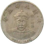 Token - Qing Dynasty Emperors Nurhaci, 1616 - 1626 – obverse
