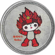 Token - Mascots of the Games of the XXIX Olympiad (Fuwa - Huanhuan) – reverse