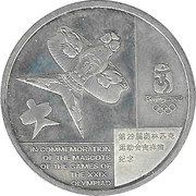 Token - Mascots of the Games of the XXIX Olympiad (Fuwa - Nini) – obverse