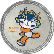 Token - Mascots of the Games of the XXIX Olympiad (Fuwa - Yingying) – reverse