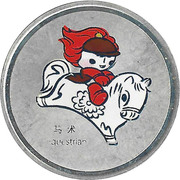 Token - Mascots of the Games of the XXIX Olympiad (Huanhuan - Equestrian/Football) – reverse