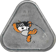 Token - Mascots of the Games of the XXIX Olympiad (Yingying - Road Cycling/Athletics) – obverse