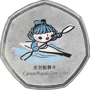 Token - Mascots of the Games of the XXIX Olympiad (Beibei - Diving/Canoe/Kayak-Flatwater) – reverse