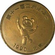 Token - XI Asian Games (Beijing 1990) – obverse