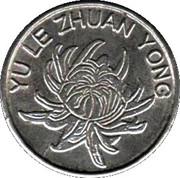 Token - Yu Le Zhuan Yong – reverse