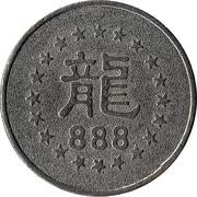 Token - 888 (K.I.M) – obverse