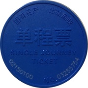 Metro Token - Changsha – reverse