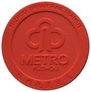Metro Token - Fuzhou – obverse