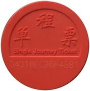 Metro Token - Fuzhou – reverse