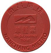 Metro Token - Nanchang – obverse