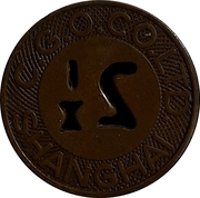 2 ½ Cents - China General Omnibus Company Limited (Shanghai Bus Token) – reverse