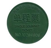 Token - Hunan Maglev Transportation – reverse