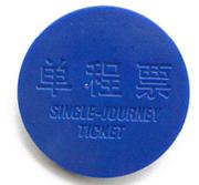 Metro Token - Wuhan – reverse