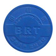 Token - BRT Shaoxing – obverse