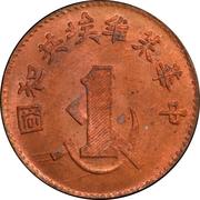 1 Fen (Fantasy; Chinese Soviet Republic; restrike) – obverse