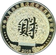 100 Yuan (Year of the Dog) – obverse