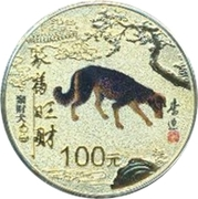 100 Yuan (Year of the Dog) – reverse