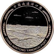 Medal - China Nantong Yangkou Port – reverse