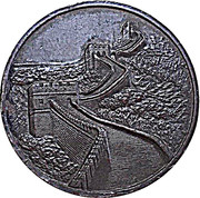 Medal - The Great Wall – obverse