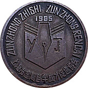 Medal - The Great Wall – reverse