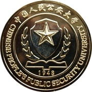 Medal - Public Security University of China – obverse
