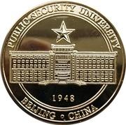 Medal - Public Security University of China – reverse