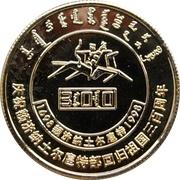 Medal - Ejina Turk Return to China 300 Years – obverse