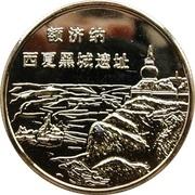 Medal - Ejina Turk Return to China 300 Years – reverse