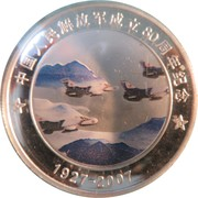 Medal - The 80th Anniversary of the People's Liberation Army - PLA – obverse