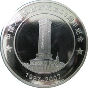 Medal - The 80th Anniversary of the People's Liberation Army - PLA – reverse