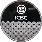 Medal - ICBC (God of Wealth) – reverse
