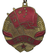 Medal - Soviet-Chinese friendship – obverse