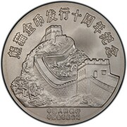 Medal - 10th Anniversary of Gold Panda (Silver) – obverse