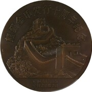 Medal - 10th Anniversary of Gold Panda (Copper) – obverse