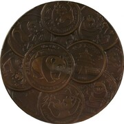 Medal - 10th Anniversary of Gold Panda (Copper) – reverse