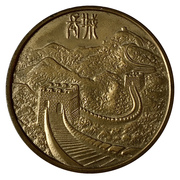Medal - The Great Wall Station of China – obverse