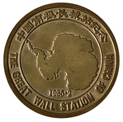 Medal - The Great Wall Station of China – reverse