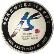 Medal - 15th Anniversary of CMBC – reverse