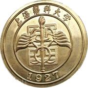 Medal - Shanghai Medical University – obverse