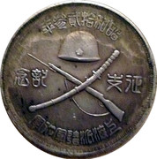 1 Dollar - 1938 Japanese Conquest Of Shanghai One Year (Reproduction) – obverse
