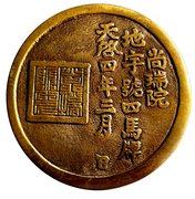 Medal - Shang Rui Yuan (4 Horses) – reverse
